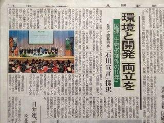 北国新聞20111218.jpg
